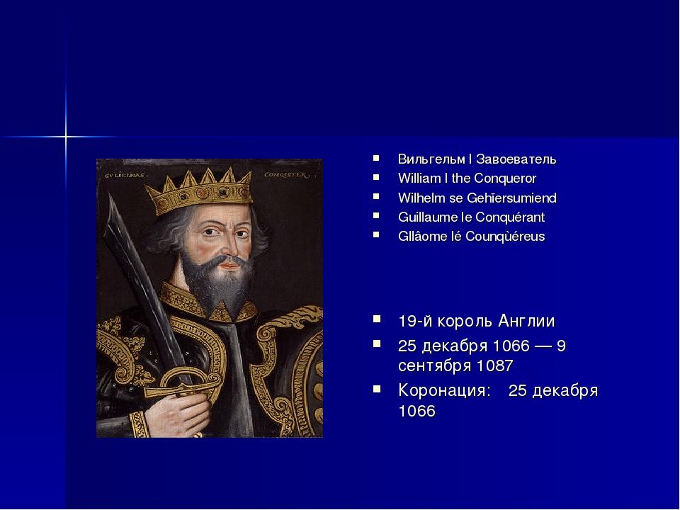 Вильгельм I Завоеватель William I the Conqueror Wilhelm se Gehīersumiend Guil...