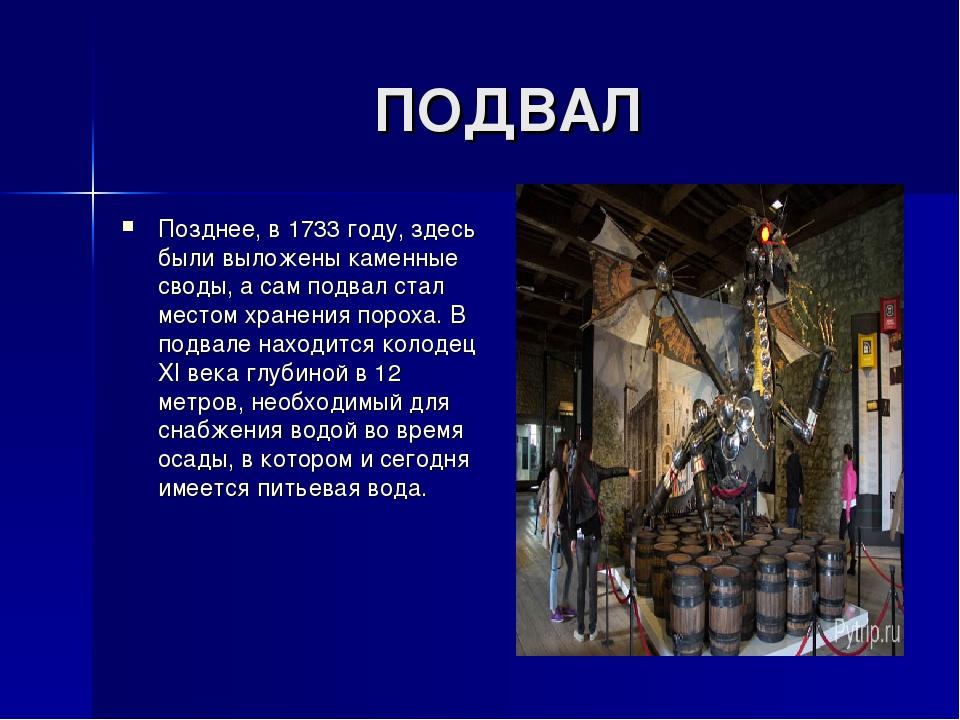 ПОДВАЛ Позднее, в 1733 году, здесь были выложены каменные своды, а сам подвал...