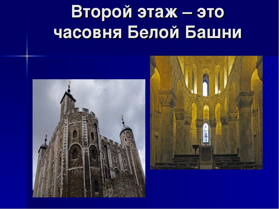 Второй этаж – это часовня Белой Башни