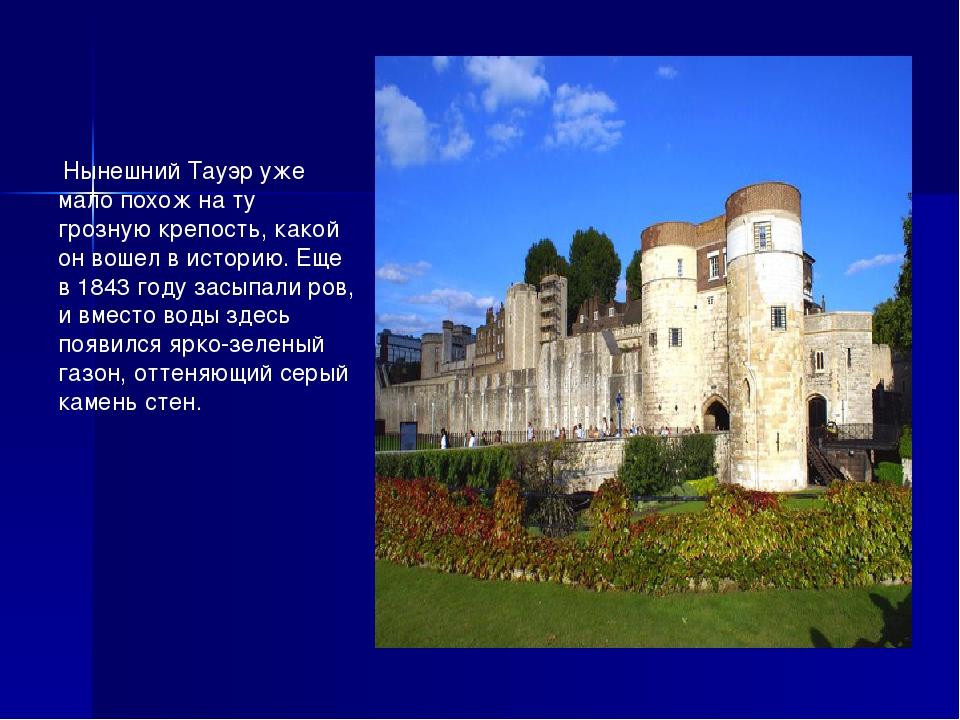Нынешний Тауэр уже мало похож на ту грозную крепость, какой он вошел в истор...