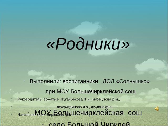 Руководитель: вожатые Нугайбекова Н.и., махмутова р.м., Фахритдинова и.з., яг...