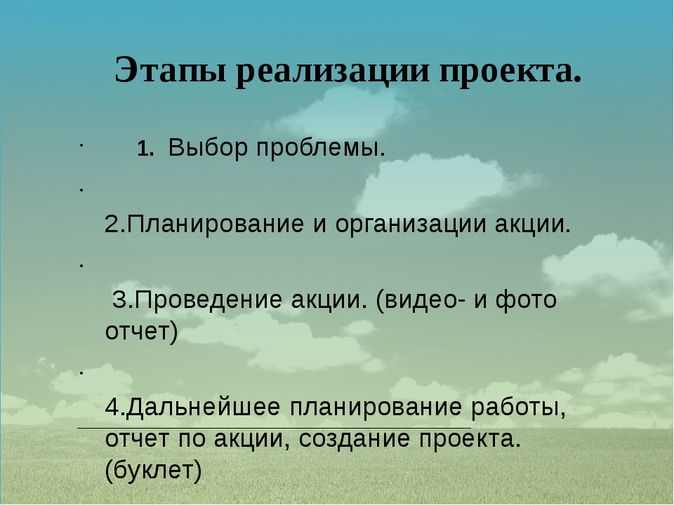 1. Выбор проблемы. 2.Планирование и организации акции. 3.Проведение акции. (...