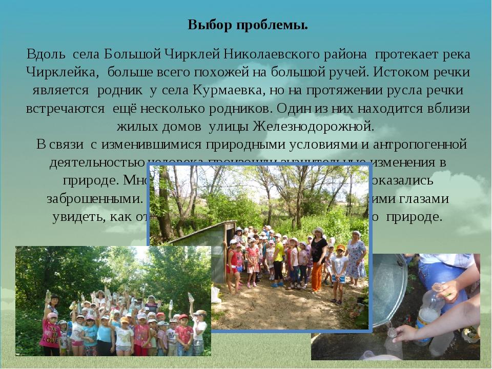 Выбор проблемы.  Вдоль села Большой Чирклей Николаевского района протекает р...