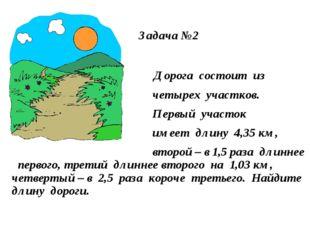 Задача №2 Дорога состоит из четырех участков. Первый участок имеет длину 4,35