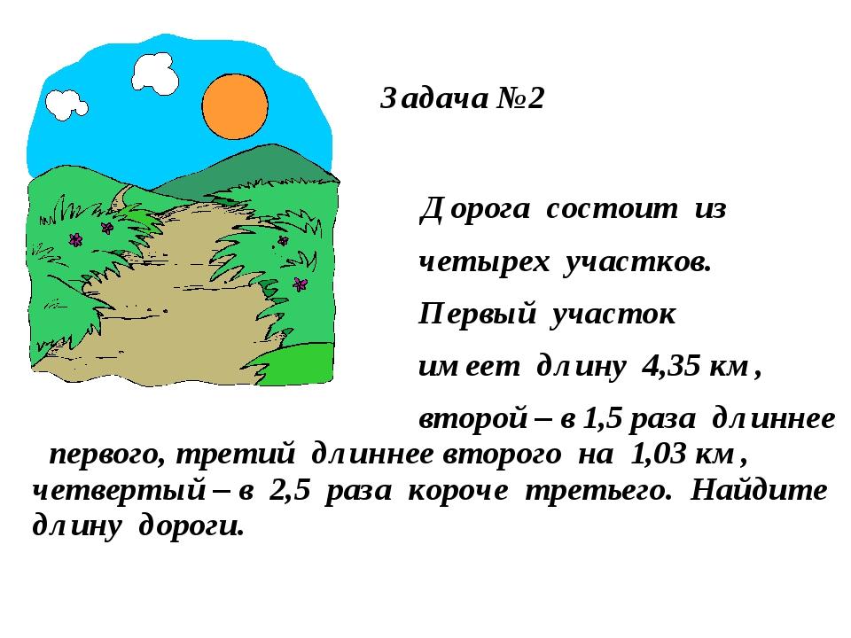 Задача №2 Дорога состоит из четырех участков. Первый участок имеет длину 4,35...