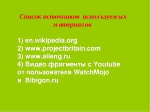 Список источников используемых материалов 1) en.wikipedia.org 2) www.project