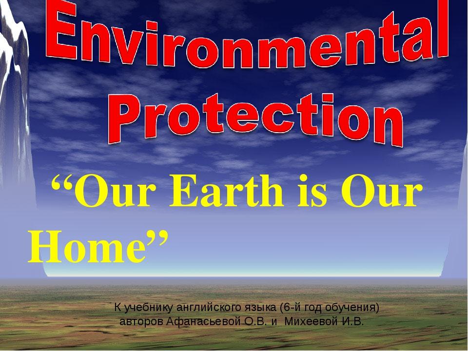 """""""Our Earth is Our Home"""" К учебнику английского языка (6-й год обучения) авто..."""