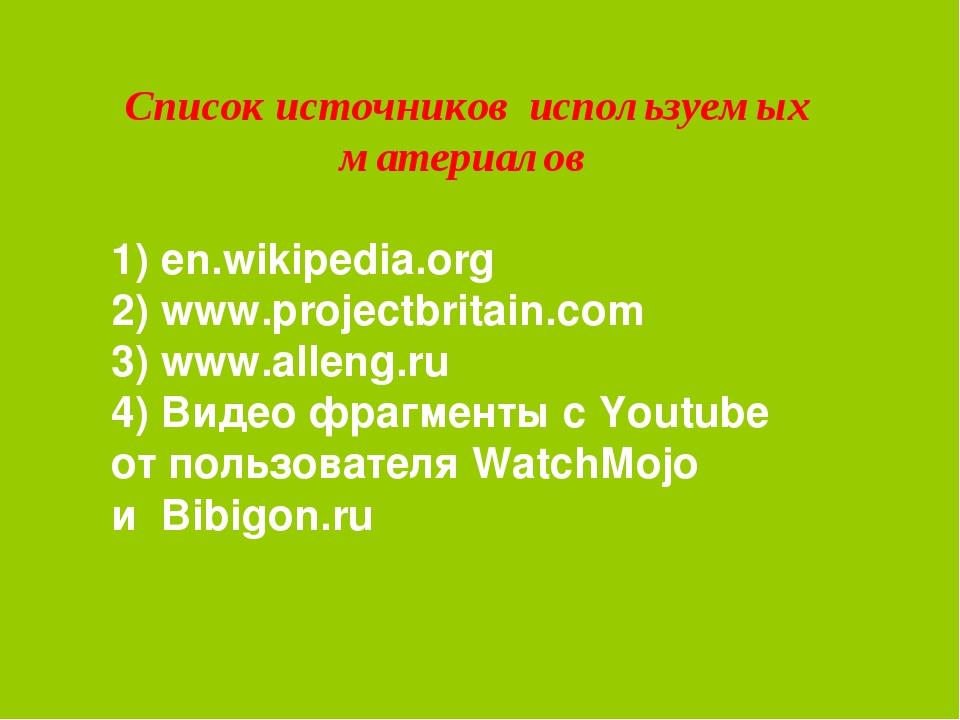 Список источников используемых материалов 1) en.wikipedia.org 2) www.project...