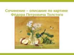 Сочинение – описание по картине Фёдора Петровича Толстого «Цветы, фрукты, пт