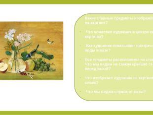 Какие главные предметы изображены на картине? Что поместил художник в центре