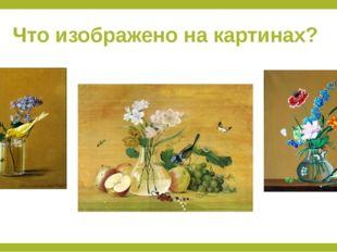 Что изображено на картинах?