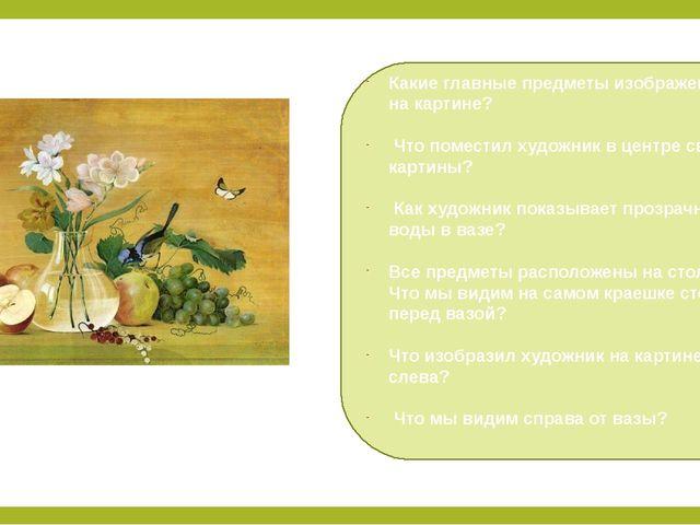 Какие главные предметы изображены на картине? Что поместил художник в центре...