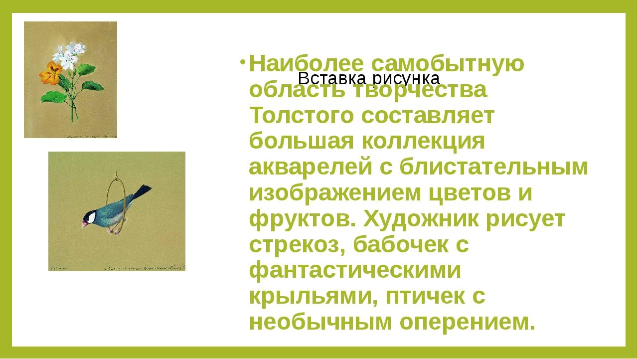 Наиболее самобытную область творчества Толстого составляет большая коллекция...