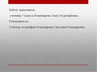 Работу выполнила: ученица 7 класса Кошеварова Злата Рудольфовна. Руководител
