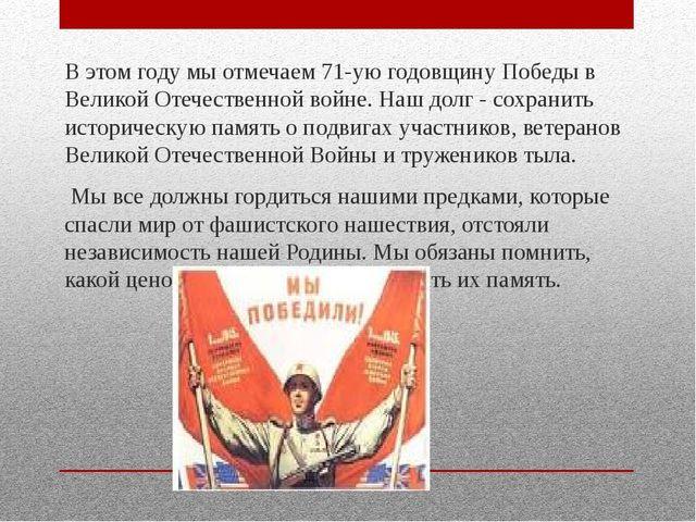 В этом году мы отмечаем 71-ую годовщину Победы в Великой Отечественной войне...