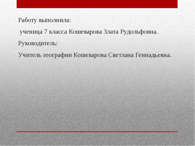 Работу выполнила: ученица 7 класса Кошеварова Злата Рудольфовна. Руководител...
