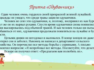 Притча «Одуванчики» Один человек очень гордился своей прекрасной зеленой лужа