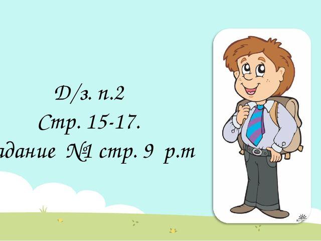 Д/з. п.2 Стр. 15-17. Задание №1 стр. 9 р.т