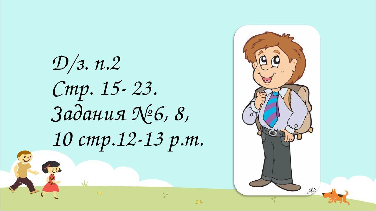 Д/з. п.2 Стр. 15- 23. Задания № 6, 8, 10 стр.12-13 р.т.