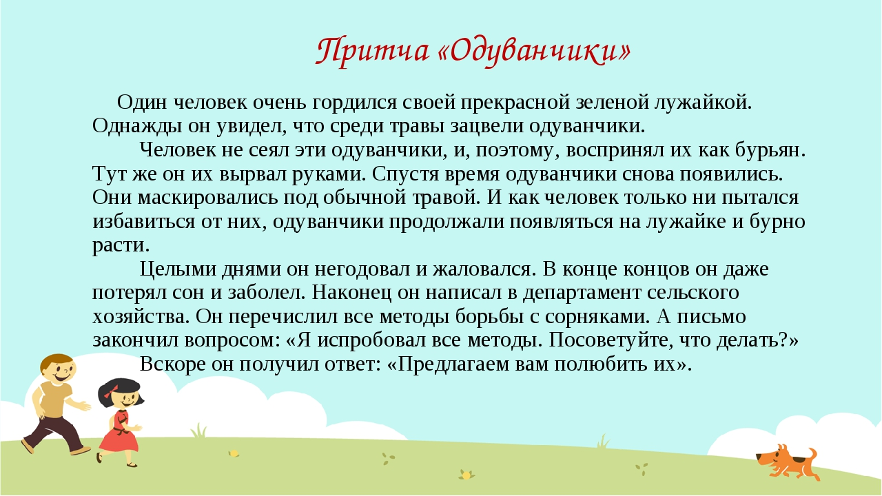 Притча «Одуванчики» Один человек очень гордился своей прекрасной зеленой лужа...