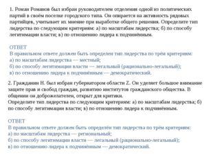 1. Роман Романов был избран руководителем отделения одной из политических пар