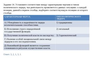 Задание 14. Установите соответствие между характерными чертами и типом полити