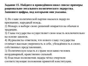 Задание 15. Найдите в приведённом ниже списке примеры рационально-легального