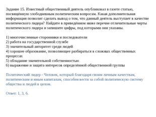 Задание 15. Известный общественный деятель опубликовал в газете статью, посвя