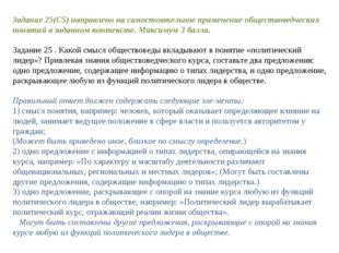 Задание 25(С5) направлено на самостоятельное применение обществоведческих пон