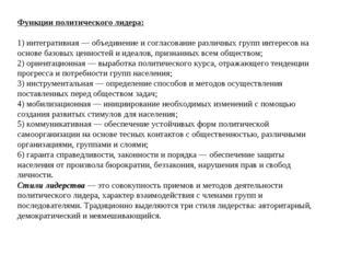 Функции политического лидера: 1) интегративная — объединение и согласование р