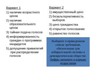 Вариант 1 1) наличие возрастного ценза 2) наличие образовательного ценза 3) т