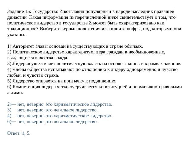 Задание 15. Государство Z возглавил популярный в народе наследник правящей ди...
