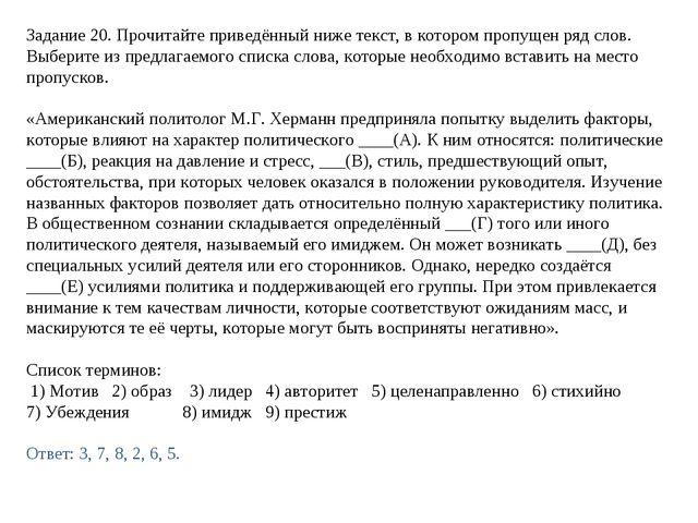 Задание 20. Прочитайте приведённый ниже текст, в котором пропущен ряд слов. В...