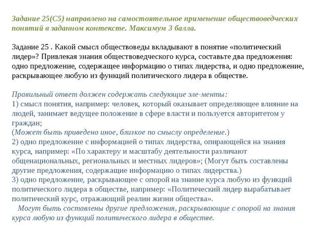 Задание 25(С5) направлено на самостоятельное применение обществоведческих пон...