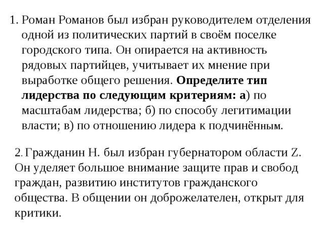 Роман Романов был избран руководителем отделения одной из политических партий...
