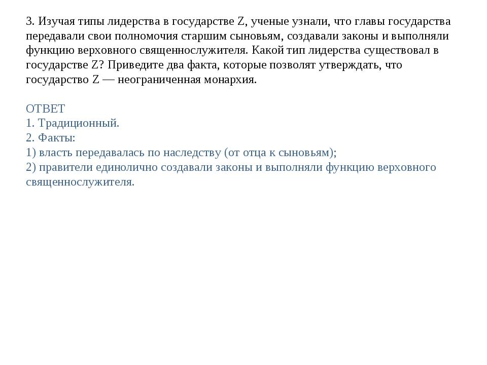 3. Изучая типы лидерства в государстве Z, ученые узнали, что главы государств...