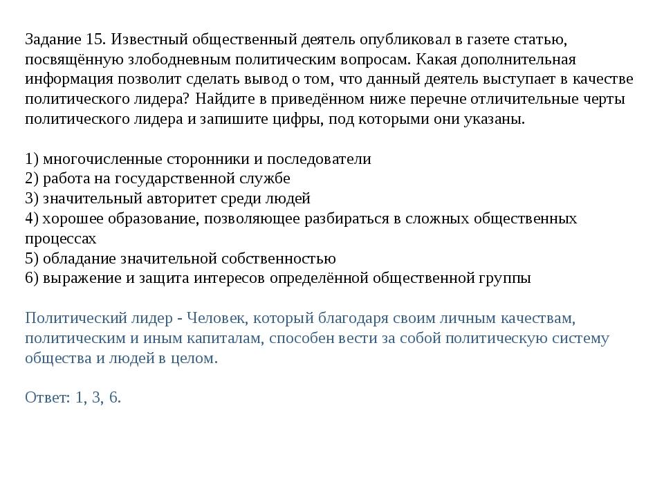 Задание 15. Известный общественный деятель опубликовал в газете статью, посвя...