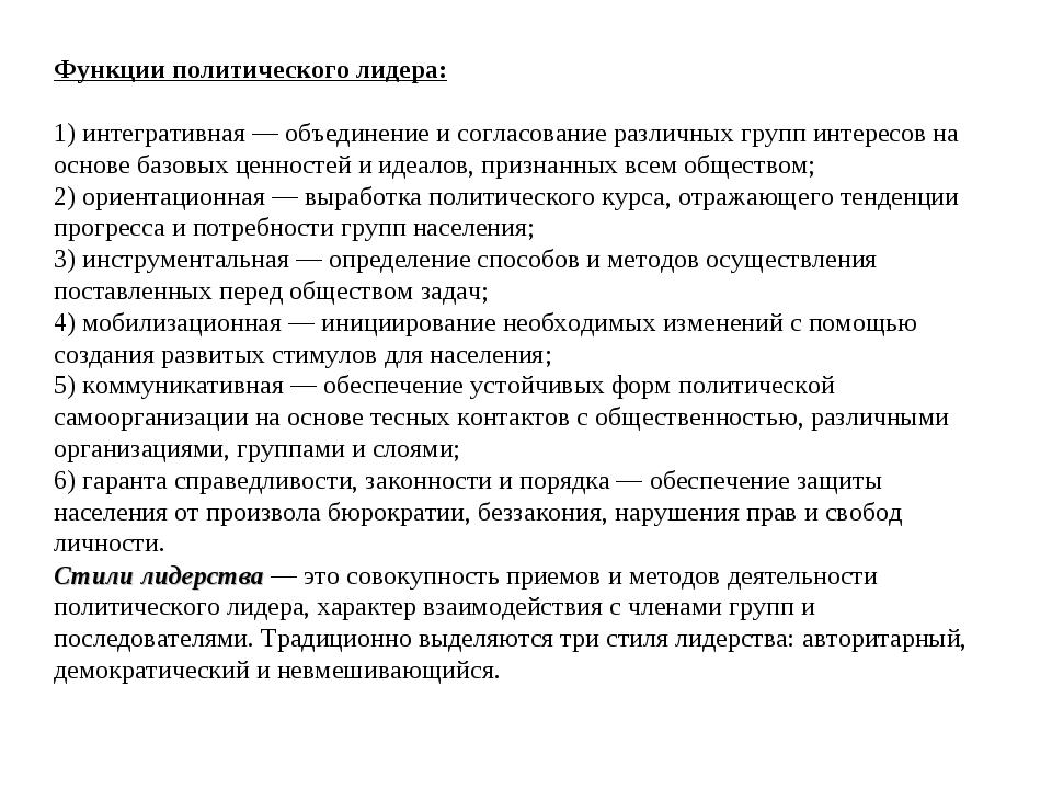 Функции политического лидера: 1) интегративная — объединение и согласование р...