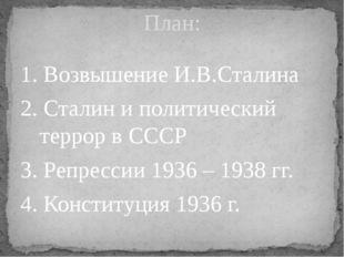 1. Возвышение И.В.Сталина 2. Сталин и политический террор в СССР 3. Репрессии