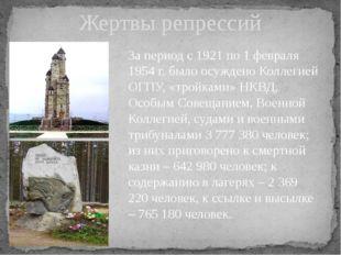 Жертвы репрессий За период с 1921 по 1 февраля 1954 г. было осуждено Коллегие