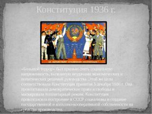 Конституция 1936 г. «Большой террор» был призван снять социальную напряженнос