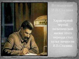 Возвышение И.В.Сталина Характерной чертой политической жизни этого периода ст