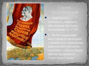 1. Запрещалось свободное, открытое обсуждение проблем, возникавших в СССР. 2.
