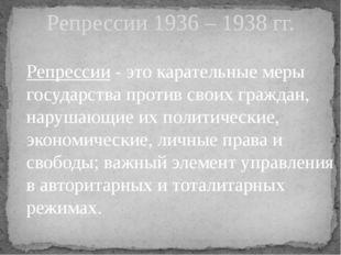 Репрессии 1936 – 1938 гг. Репрессии - это карательные меры государства против
