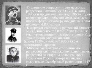 Сталинские репрессии – это массовые репрессии, начавшиеся в СССР в конце 192