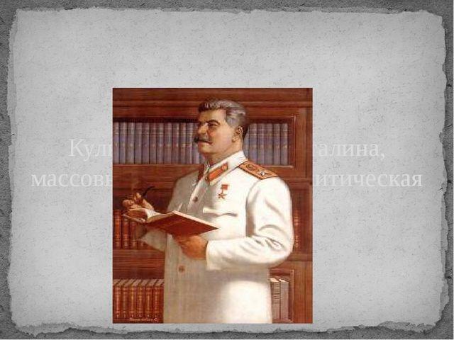 Культ личности И.В.Сталина, массовые репрессии и политическая система СССР