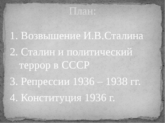 1. Возвышение И.В.Сталина 2. Сталин и политический террор в СССР 3. Репрессии...