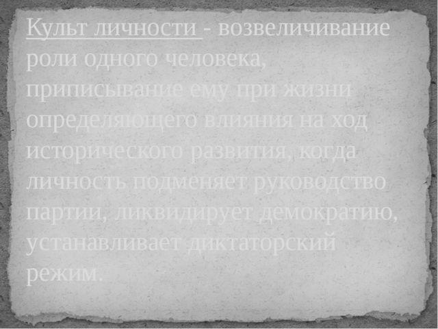 На культ презентацию личности сталина тему