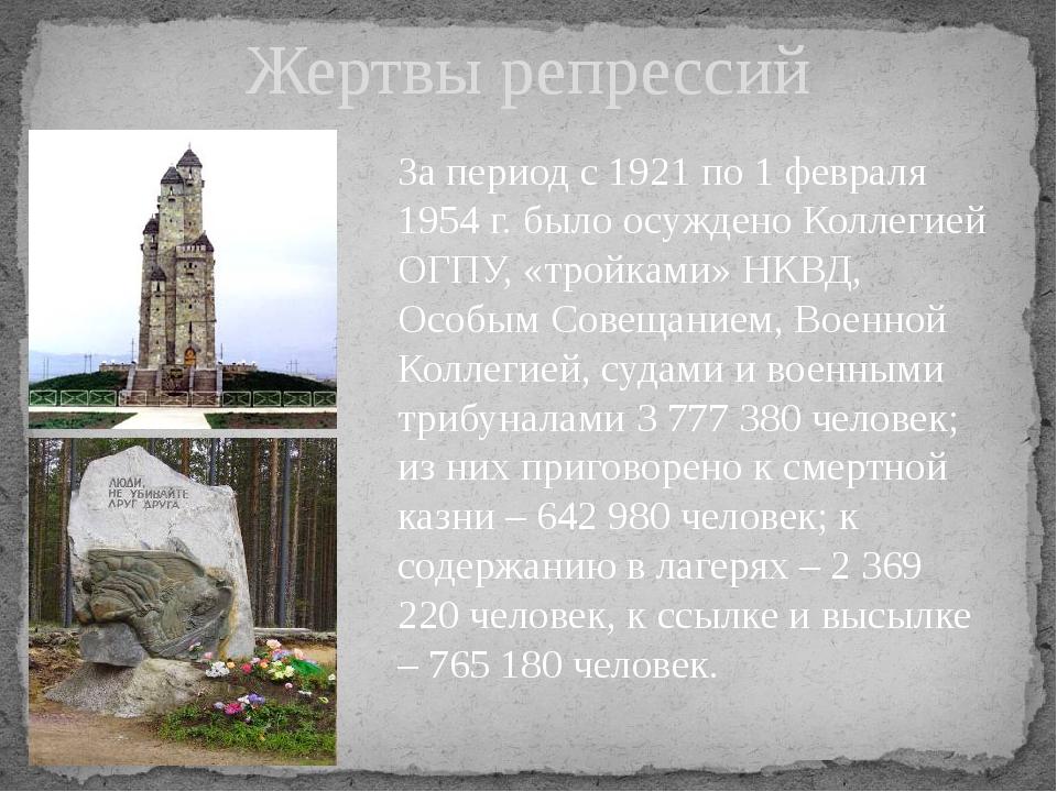Жертвы репрессий За период с 1921 по 1 февраля 1954 г. было осуждено Коллегие...