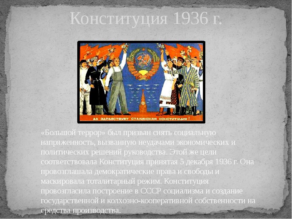 Конституция 1936 г. «Большой террор» был призван снять социальную напряженнос...